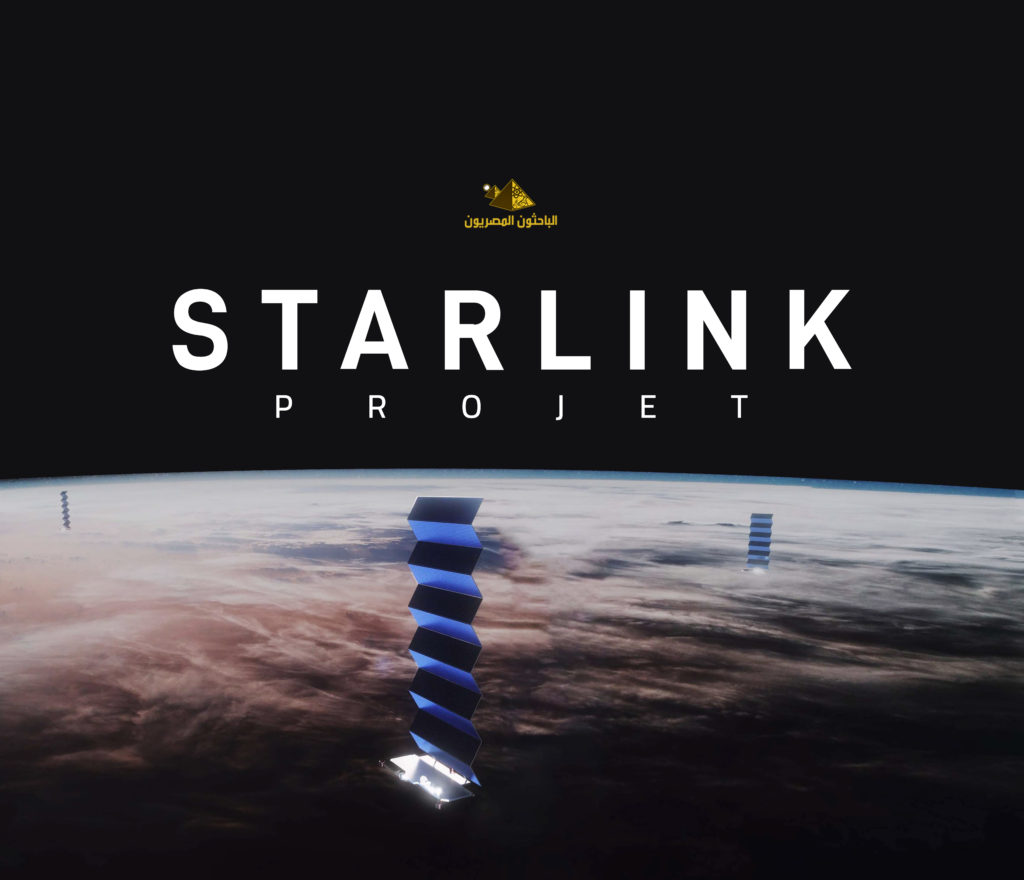 Starlink_(satellite_constellation)