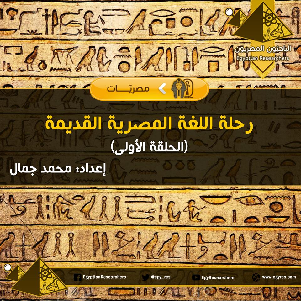 رحلة اللغة المصرية القديمة