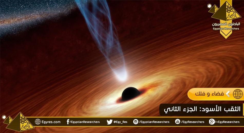ثقب أسود عملاق