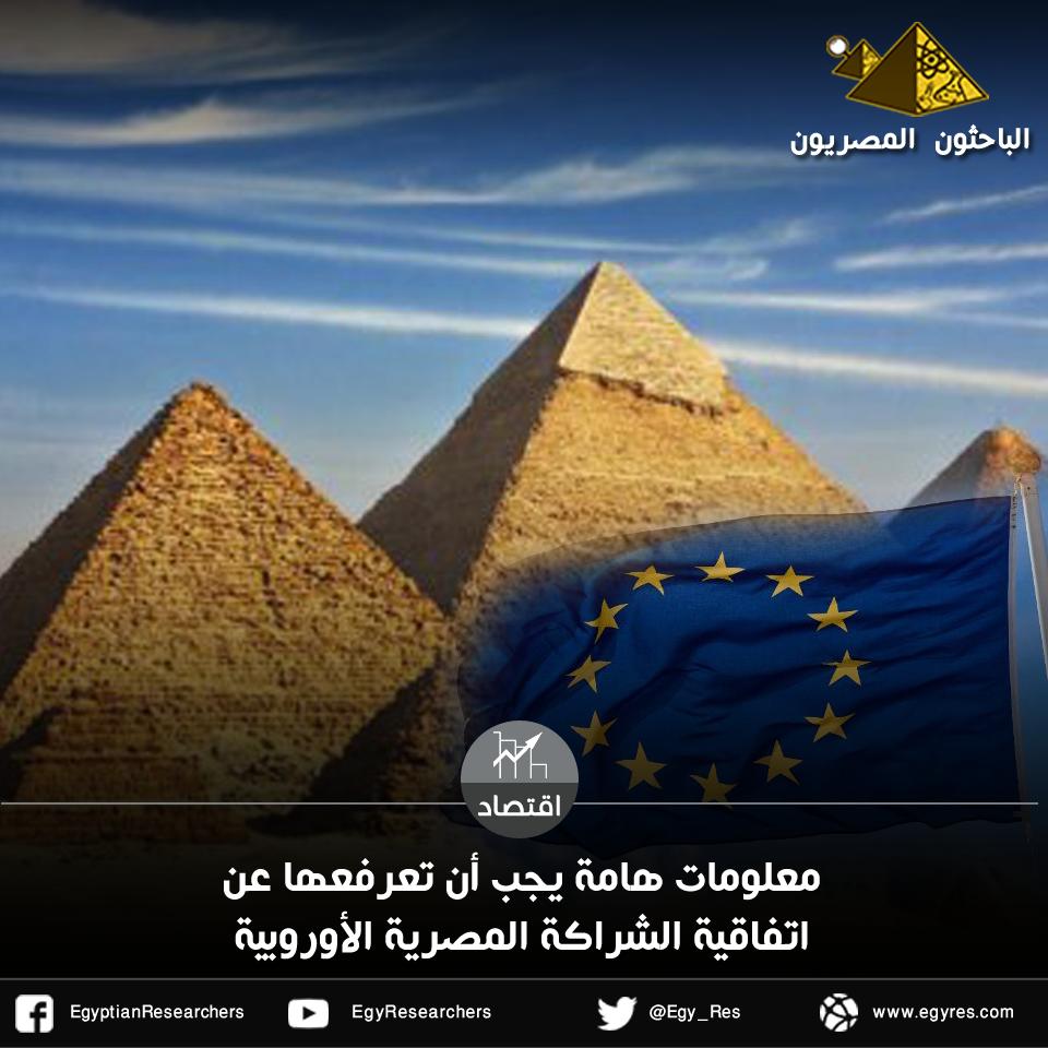 اتفاقية الشراكة المصرية الأوروبية